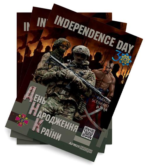 30 років Незалежності. Дайджест АрміяInform