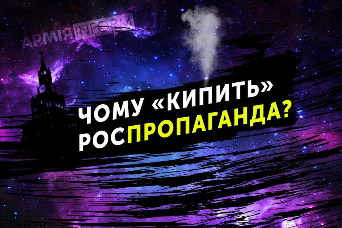Чому «кипить» роспропаганда?