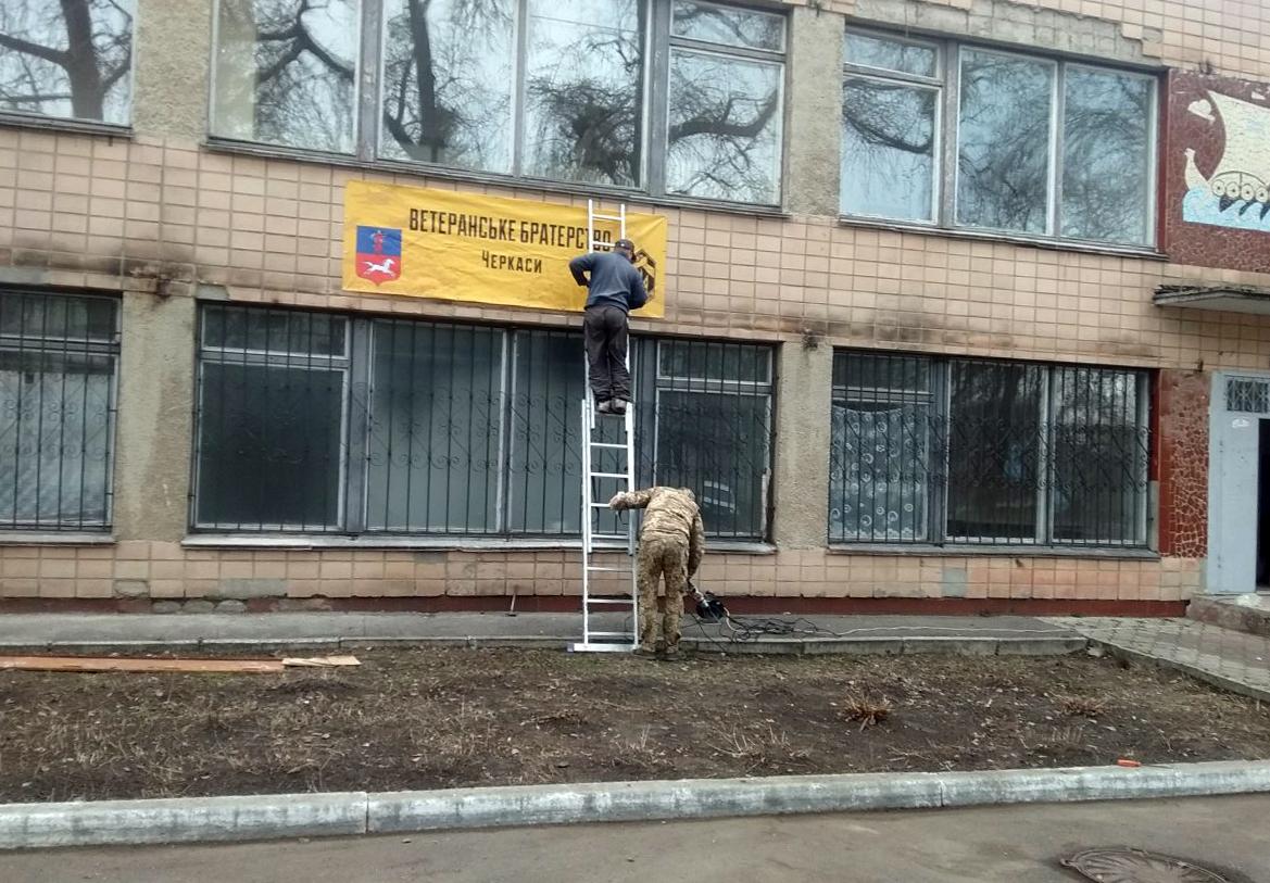 На Черкащині створюють Будинок Ветеранів