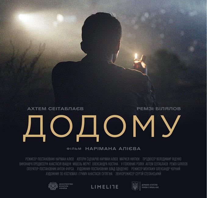 На «Оскар» від України претендуватиме фільм «Додому»