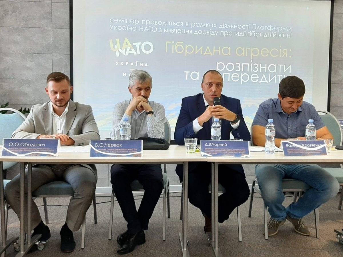 «Гібридна агресія РФ в Україні: розпізнати та попередити»