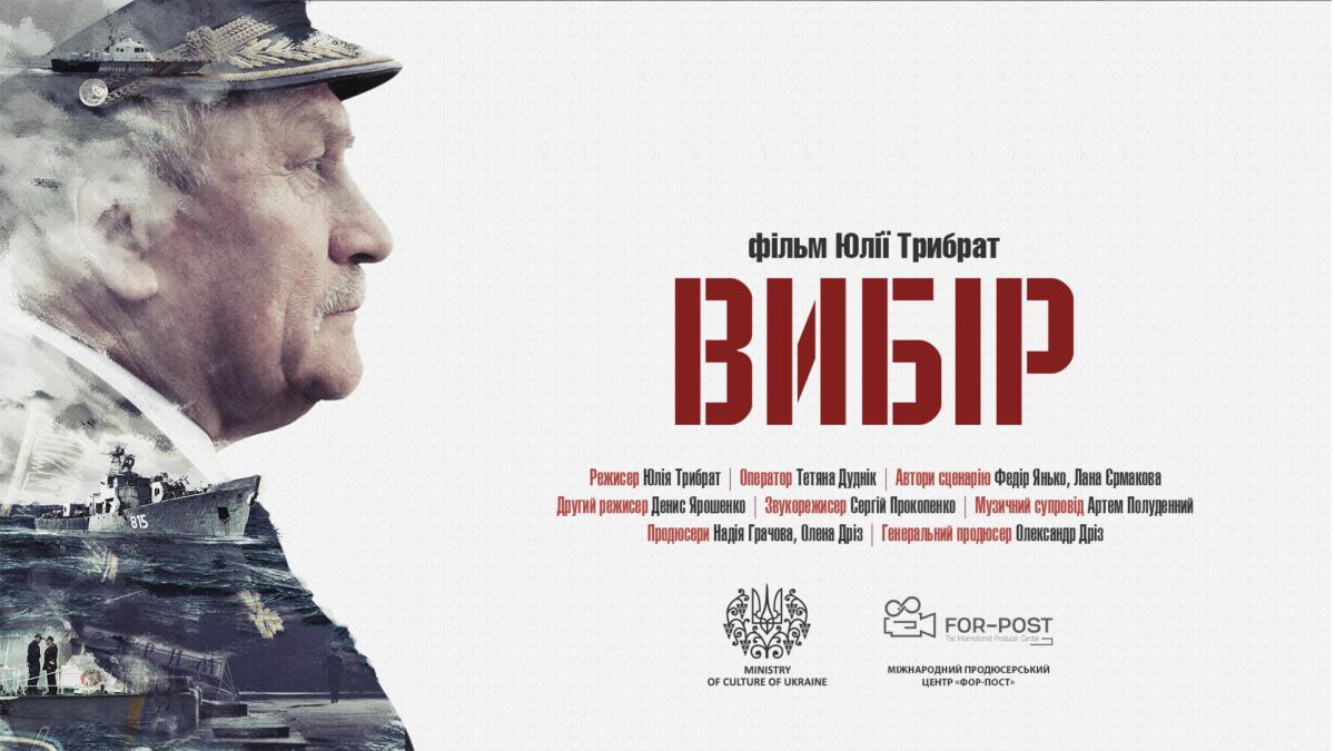 Фільм про адмірала, який присягнув на вірність Україні