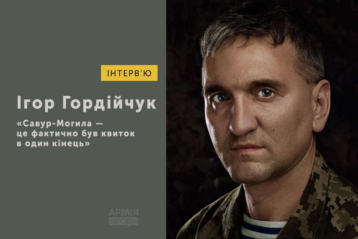 Герой України Ігор Гордійчук: «Савур-Могила — це фактично був квиток в один кінець»