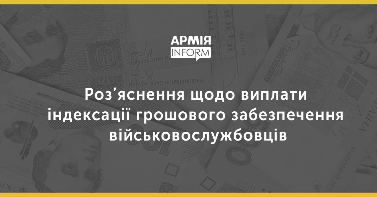 Роз'яснення щодо виплати індексації грошового забезпечення військовослужбовців