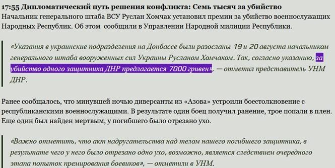 Нові «жахалочки» від роспропаганди