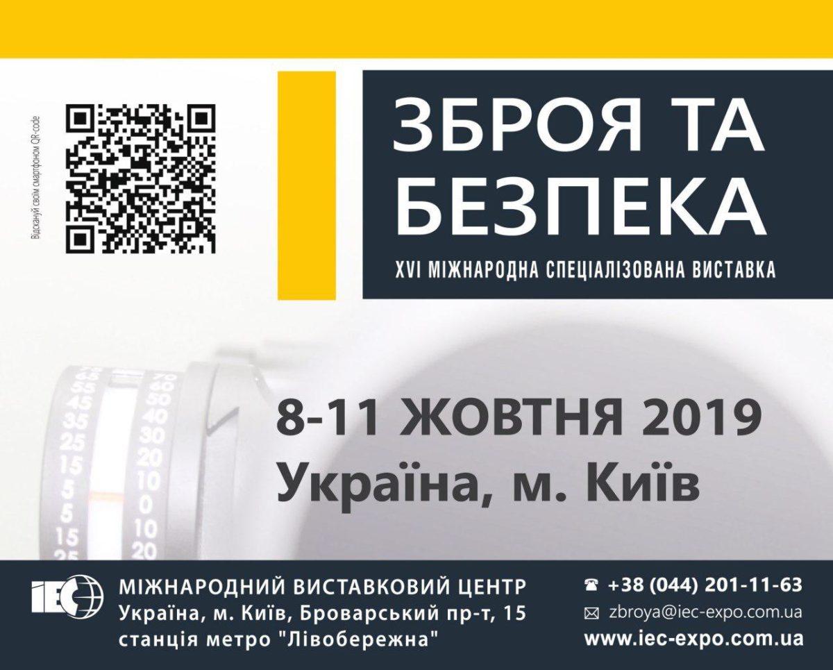 Міжнародний форум зброярів відбудеться в Києві у жовтні