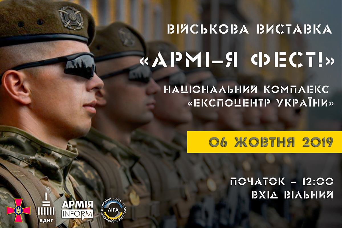 У Києві вперше відбудеться захід «Армі-Я Фест!»