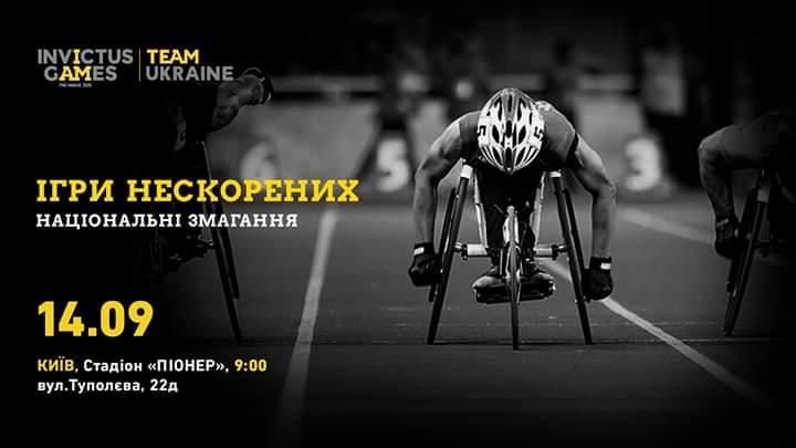 14 вересня в Києві пройдуть Національні змагання «Ігри Нескорених»