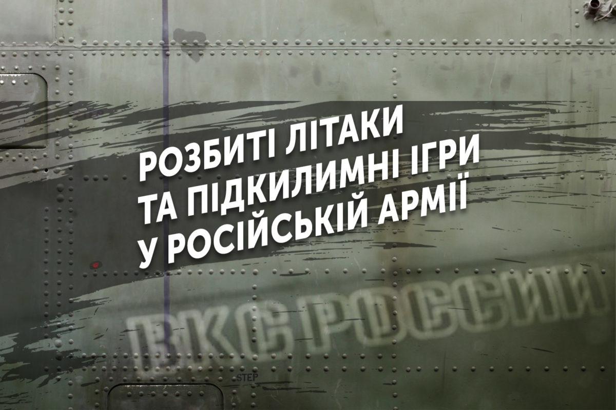 Розбиті літаки та підкилимні ігри у російській армії