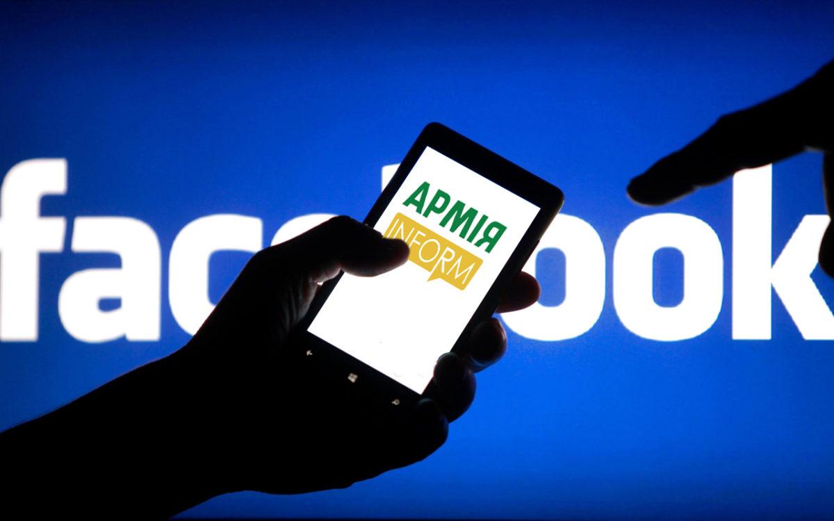 Facebook заблокував сторінку АрміяINFORM ☹