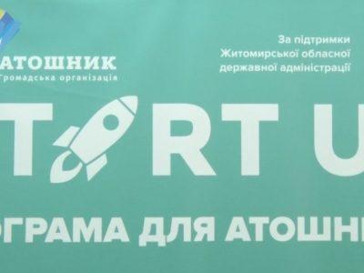 На Житомирщині створюють інвестиційний фонд для ветеранського бізнесу