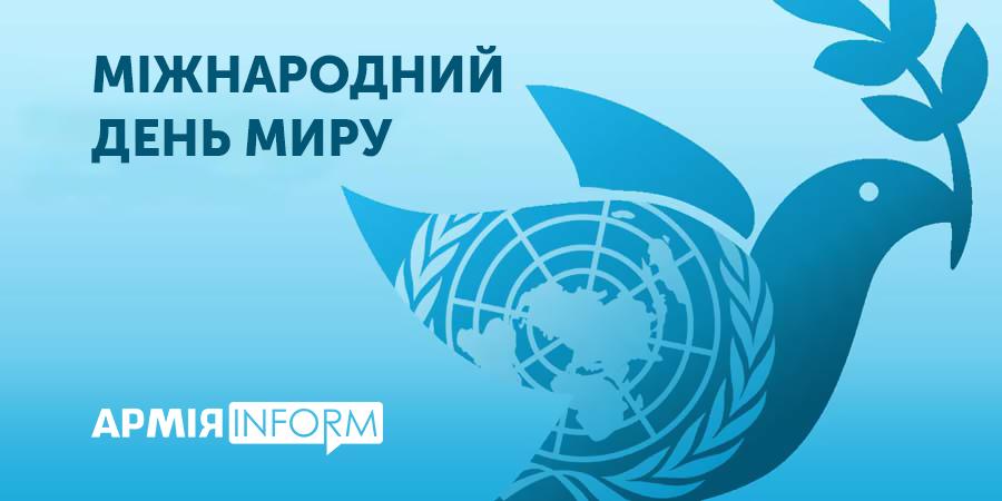 Сьогодні – Всесвітній день миру