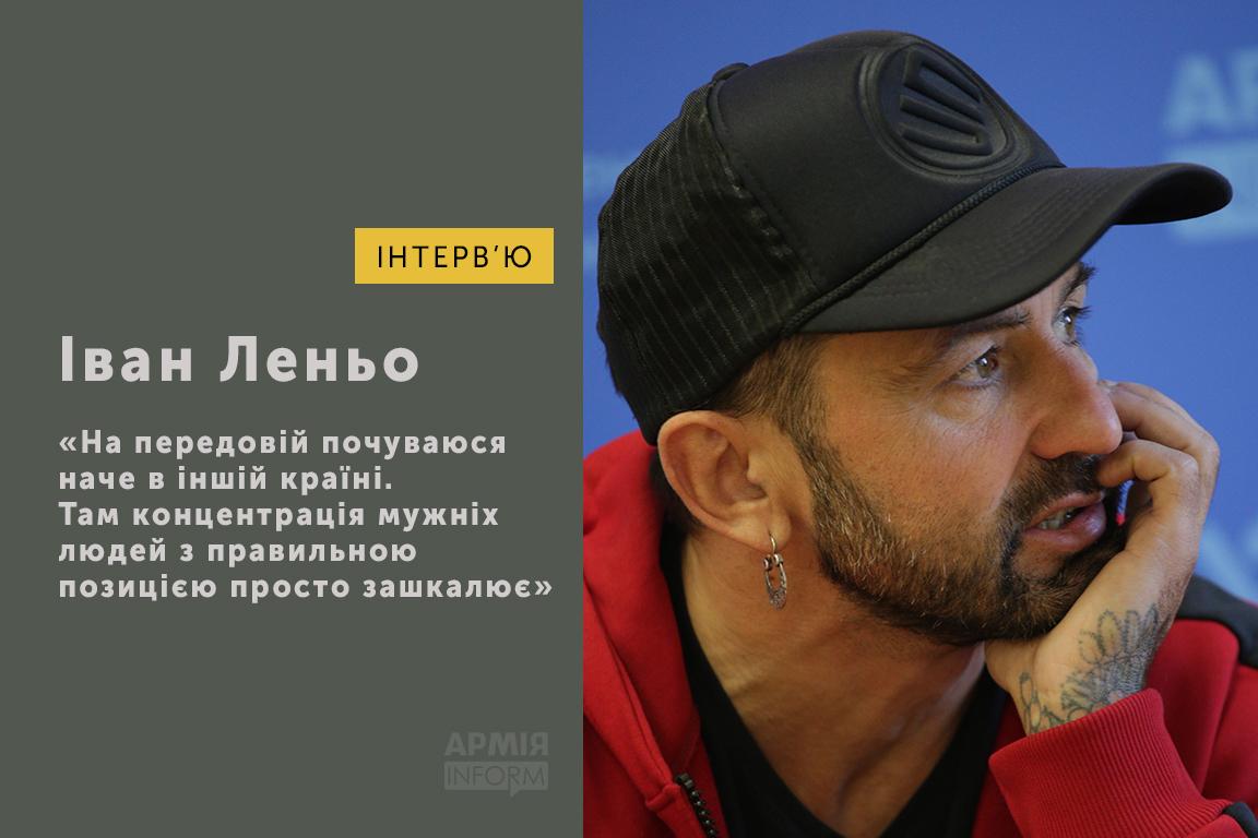 Інтерв'ю з солістом Kozak System Іваном Леньо
