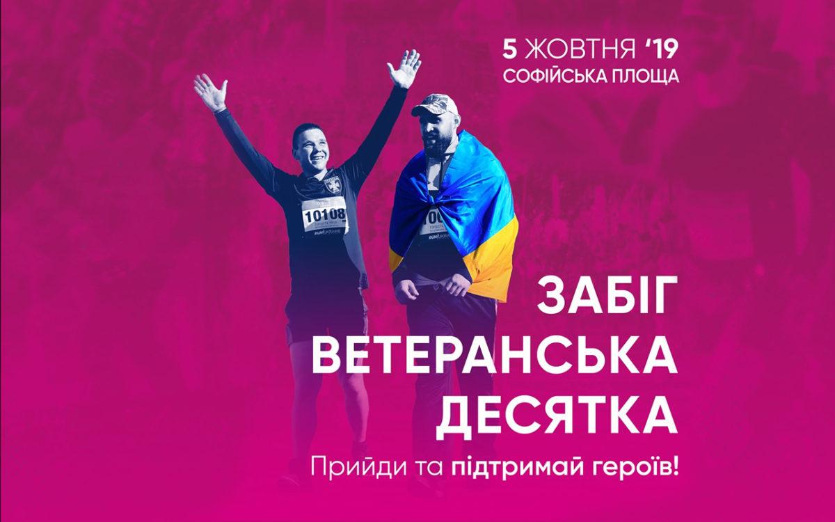 «Прийди та підтримай героїв!» – Вадим Свириденко запрошує небайдужих до забігу «Ветеранська десятка»