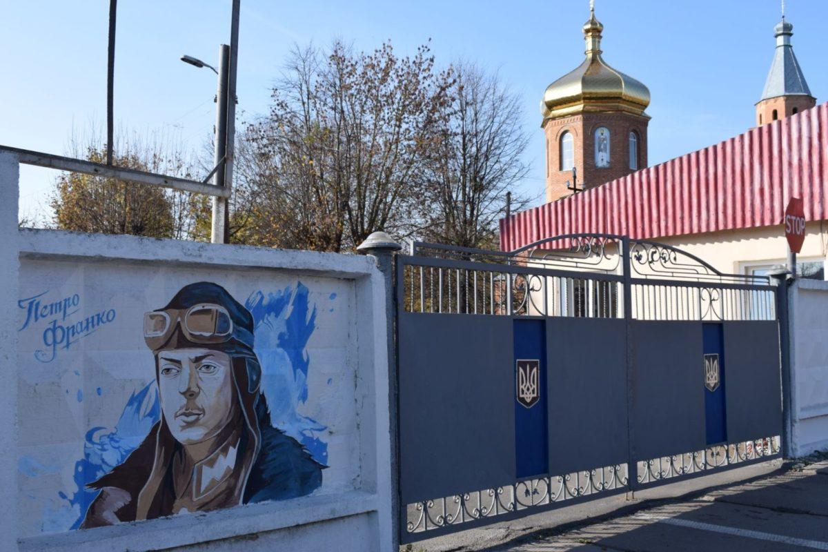 Мурал Петра Франка прикрасив вхід до військового містечка авіаторів
