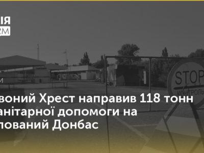 Червоний Хрест направив 118 тонн гуманітарної допомоги на окупований Донбас
