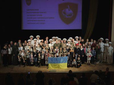 У Чернігові дітям полеглих Героїв подарували «Батьківське серце»