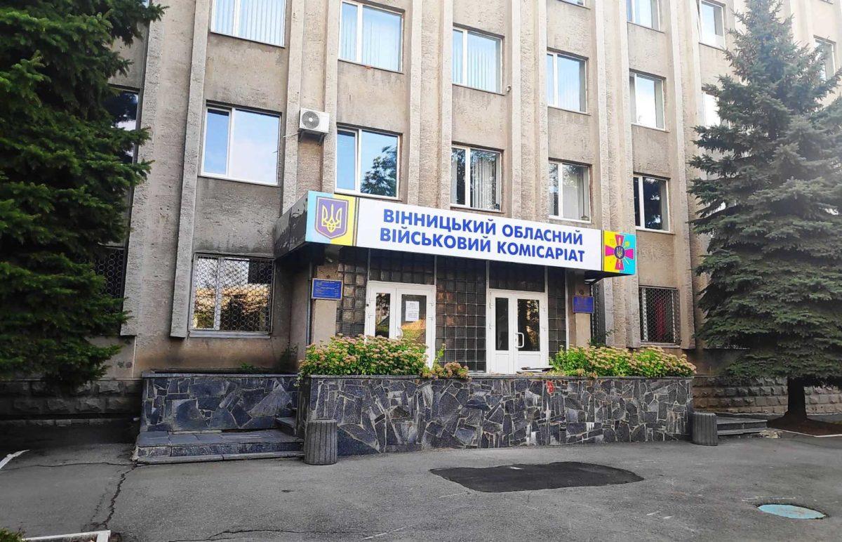 Вінницький військкомат готується стати «прозорим офісом»