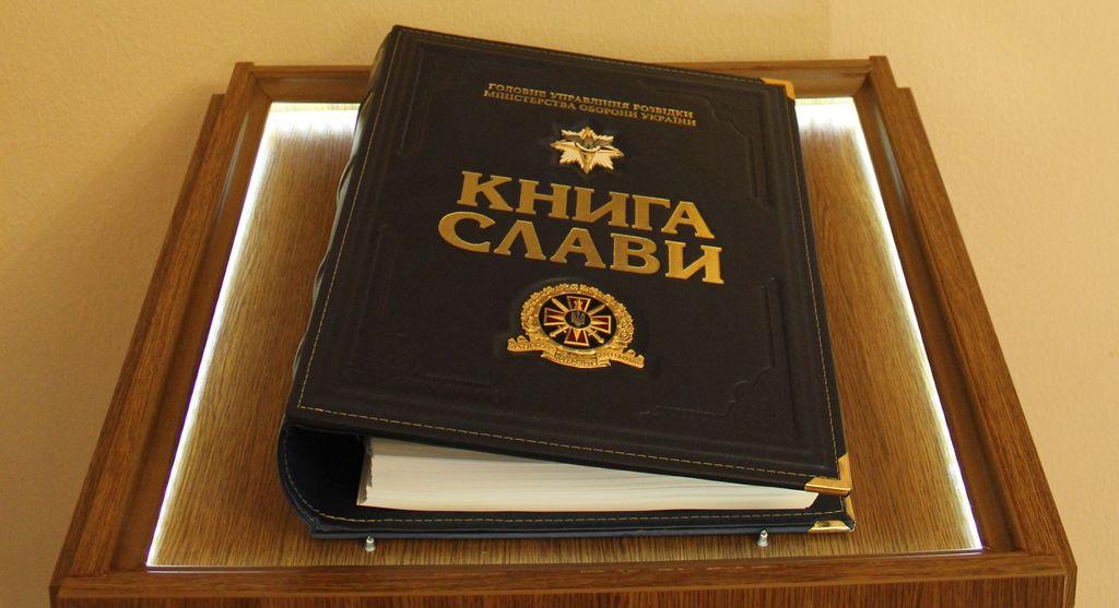 Імена розвідників, які присвятили свої життя боротьбі за державну незалежність, внесено до Книги Слави ГУР МО України