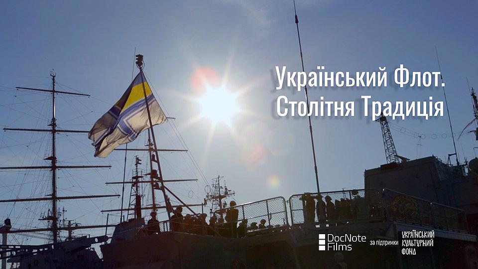 В Одесі знімають документальний фільм про флот