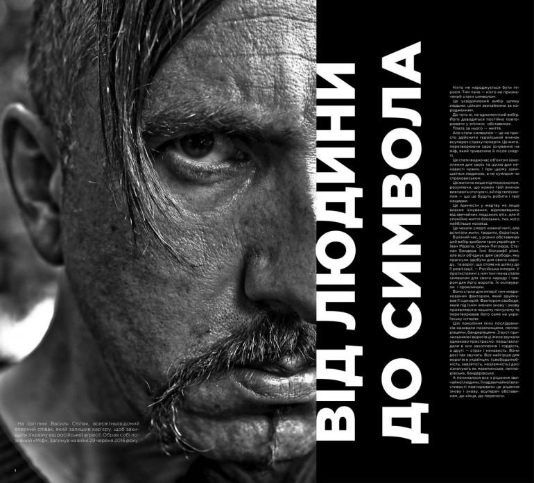 «Фактор свободи» знімає радянські ярлики з нашої історії