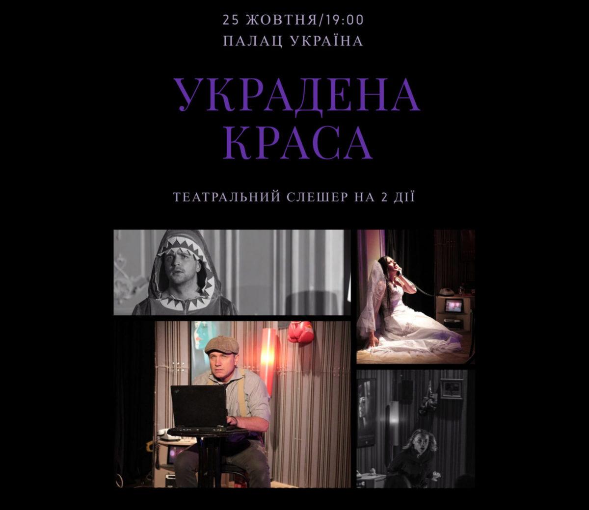 Театр «Сузір'я» запрошує українських воїнів на виставу «Украдена краса»