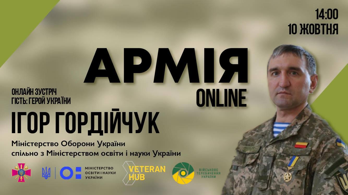 """Сьогодні для школярів України проведуть """"Урок мужності"""" в  режимі онлайні"""