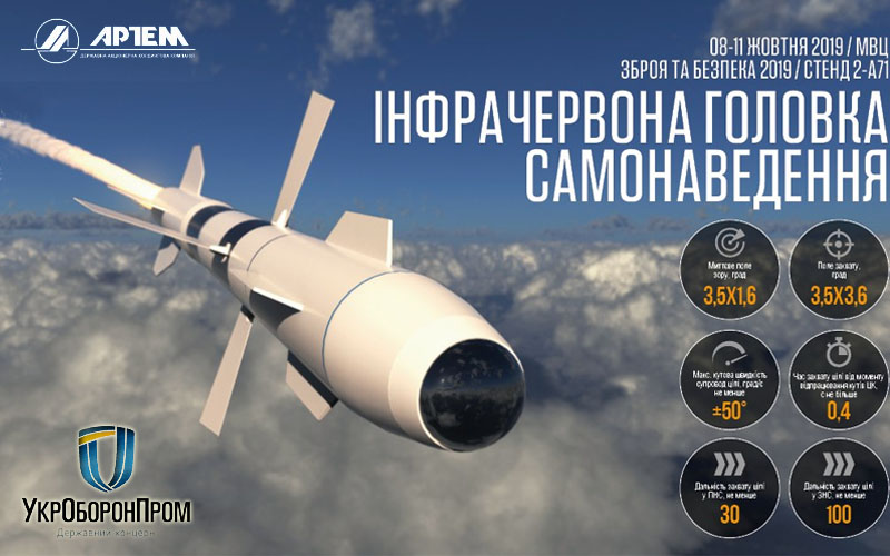 На форумі зброярів покажуть апгрейд для авіаційних ракет