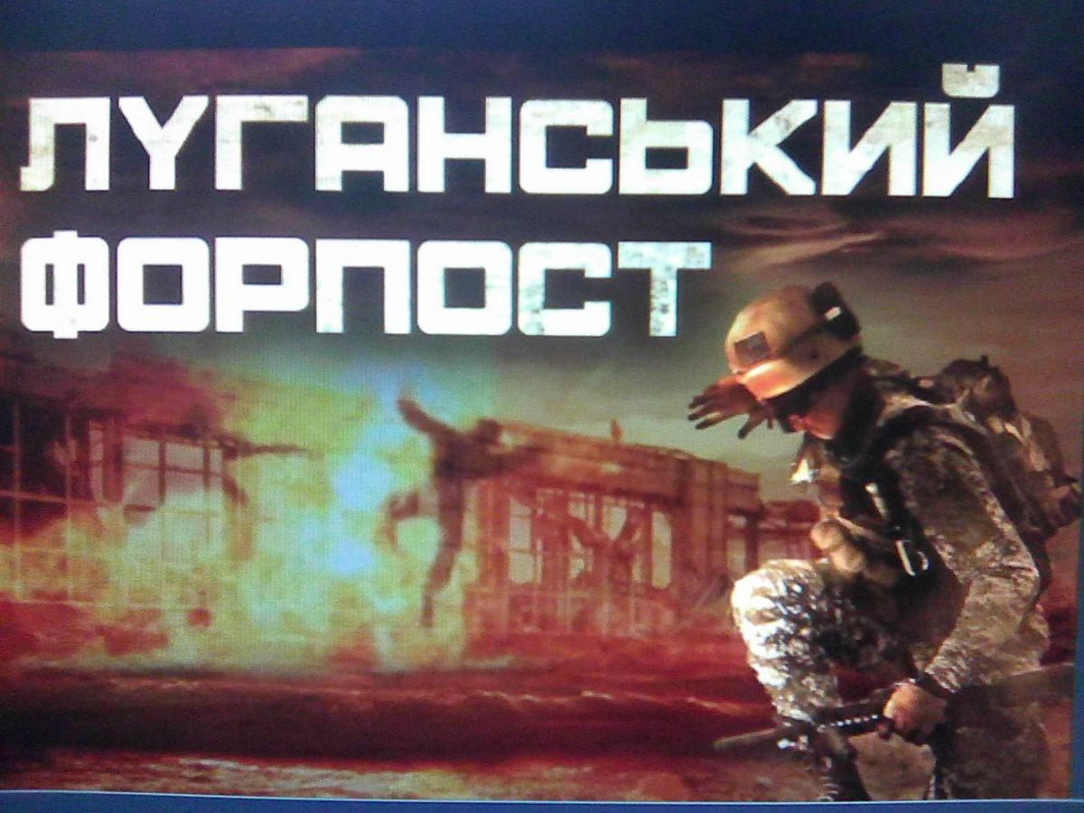 До Дня захисника покажуть фільми про війну на Донбасі