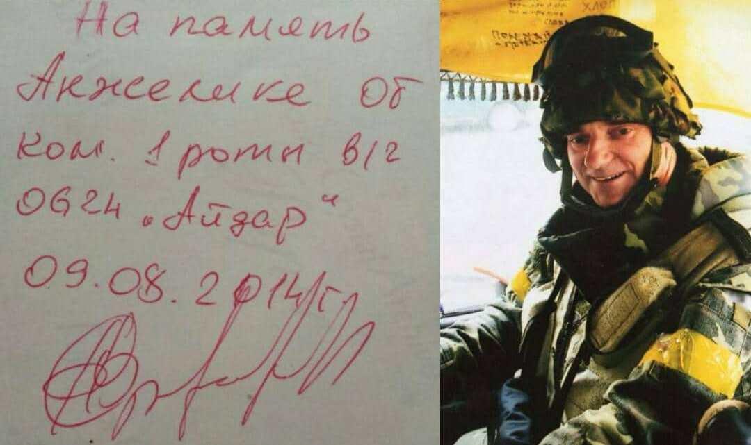 Останній автограф Героя…