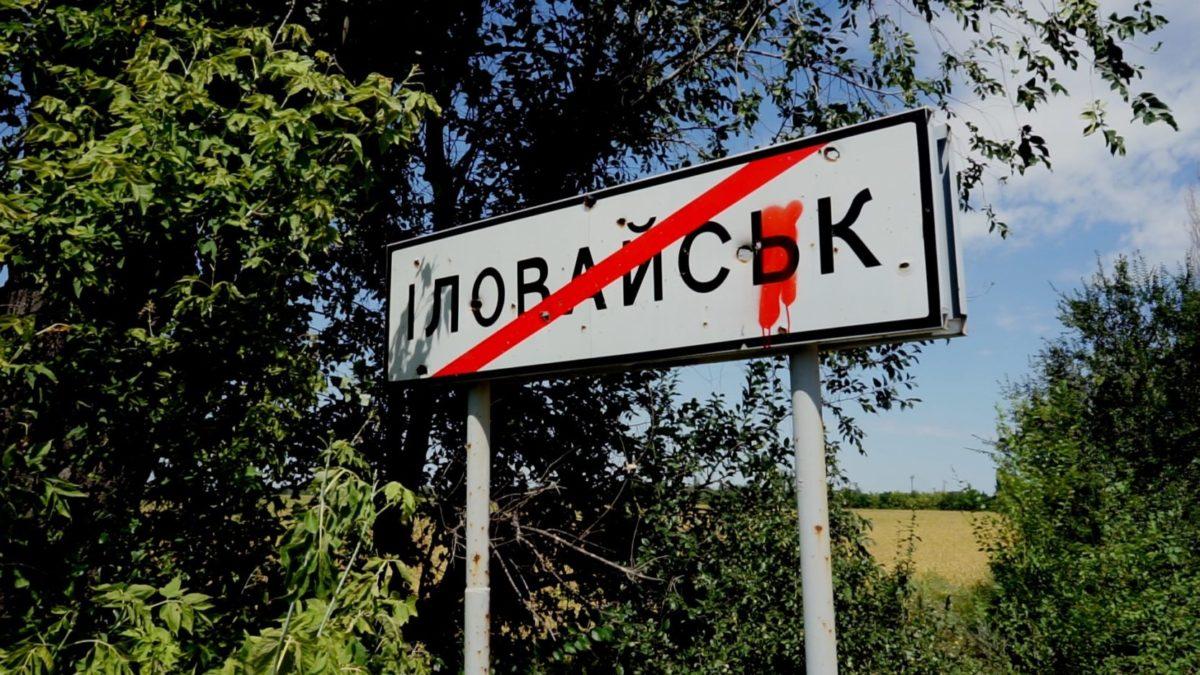 Прокуратура вилучить в ОП документи щодо Іловайської трагедії