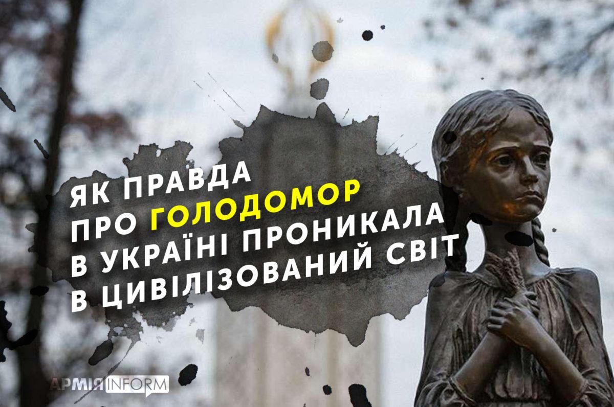 Як правда про Голодомор в Україні проникала в цивілізований світ