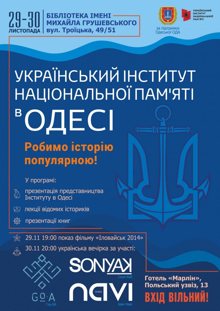 У мешканців Півдня відтепер є своє представництво Українського інституту національної пам'яті