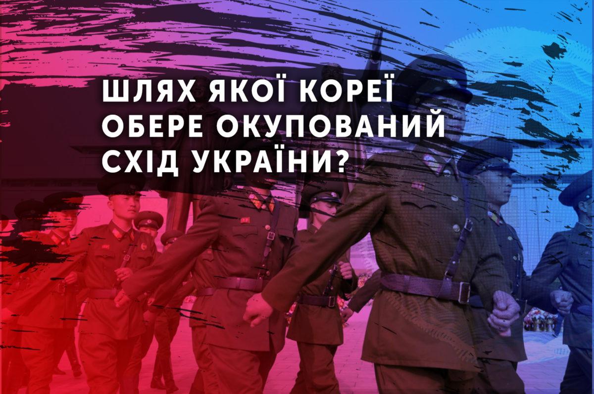 Шлях якої Кореї обере окупований схід України?
