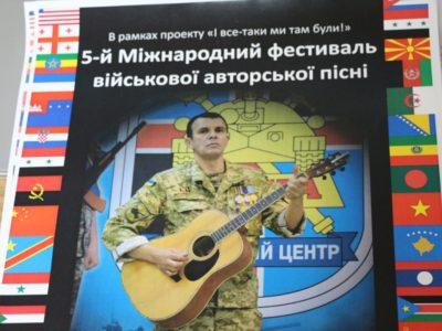 Деснянський «Бойовий акорд» – переможець фестивалю авторської пісні
