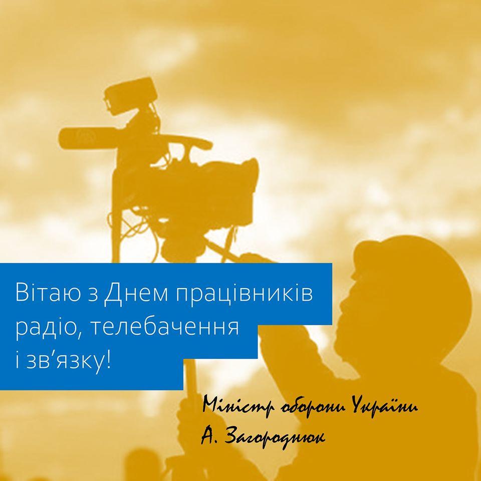 Привітання Міністра оборони України з Днем працівників радіо, телебачення та зв'язку