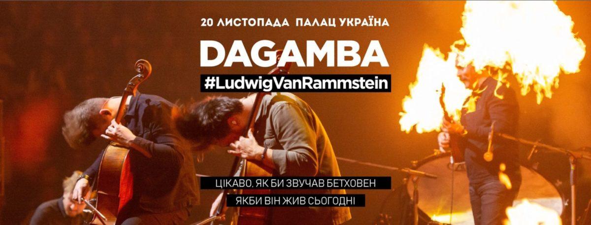 Майже 1000 українських військових зможуть відвідати концерт #LudwigVanRammstein гурту Dagamba в Києві