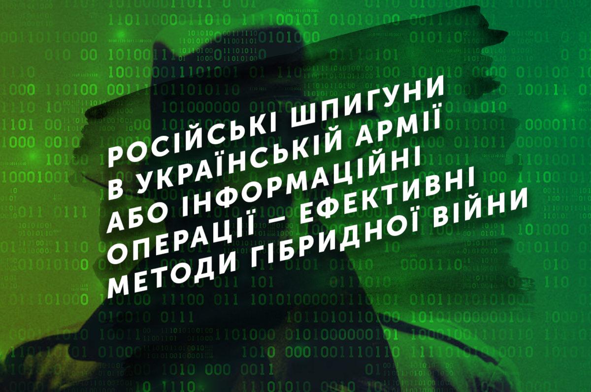 Російські шпигуни в українській армії або інформаційні операції – ефективні методи гібридної війни