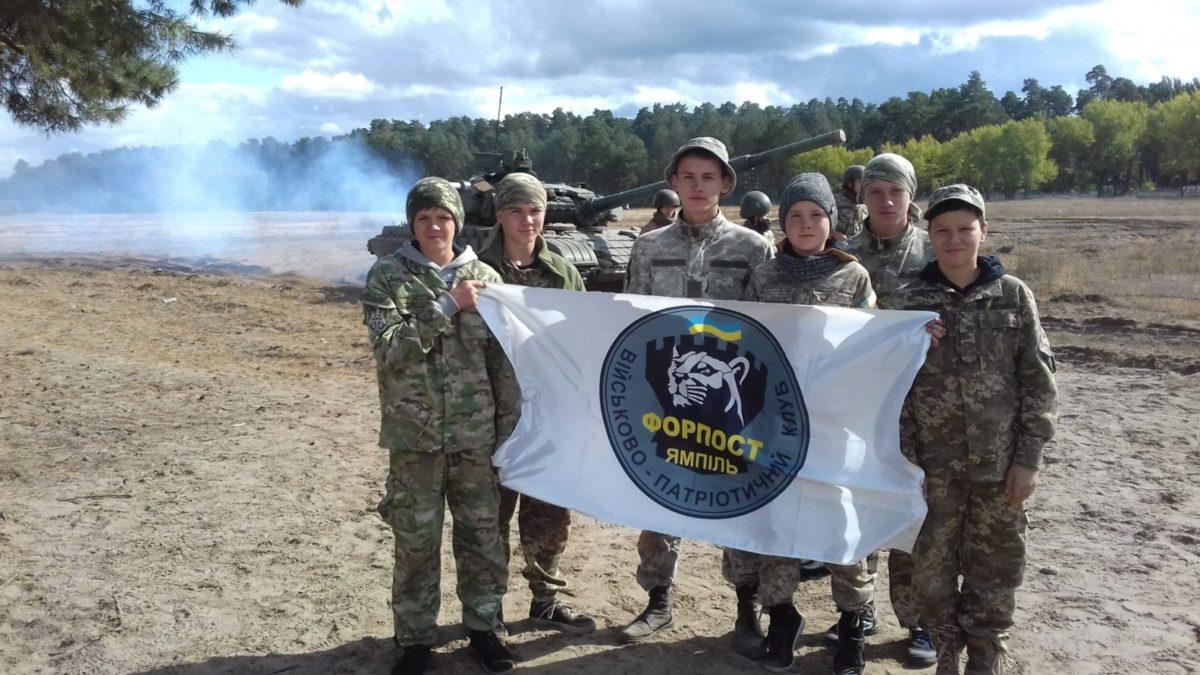 «Форпост» об'єднує дітей зі всієї України