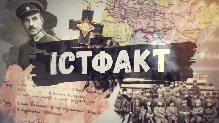 Стартував новий формат вивчення історії — короткі відеороботи «ІстФакт»