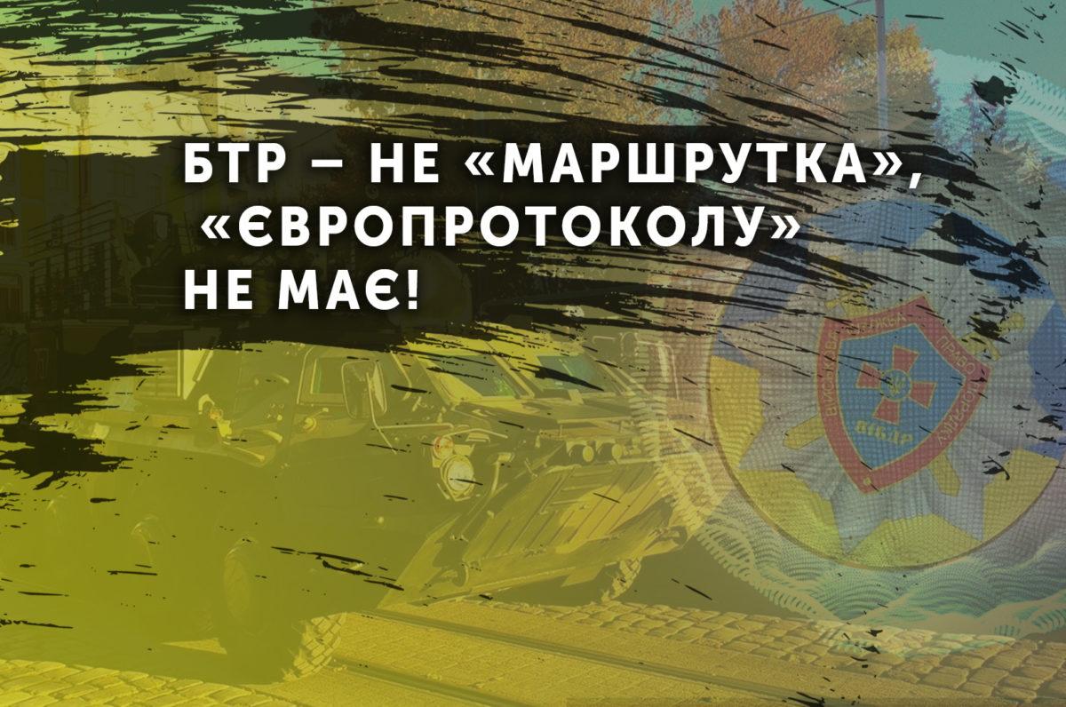 БТР – не «маршрутка», «європротоколу» не має!