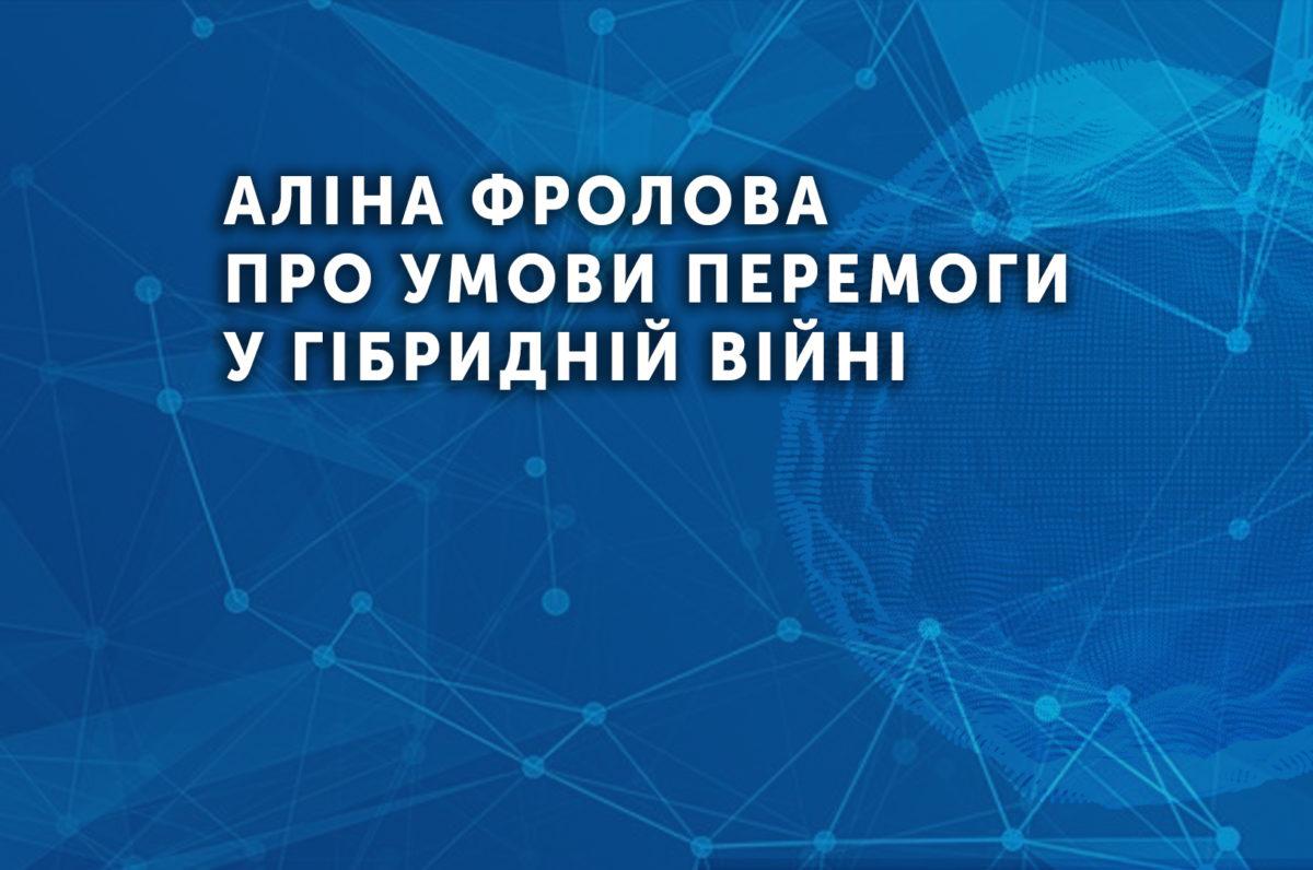 Заступниця міністра оборони Аліна Фролова про умови перемоги у гібридній війні