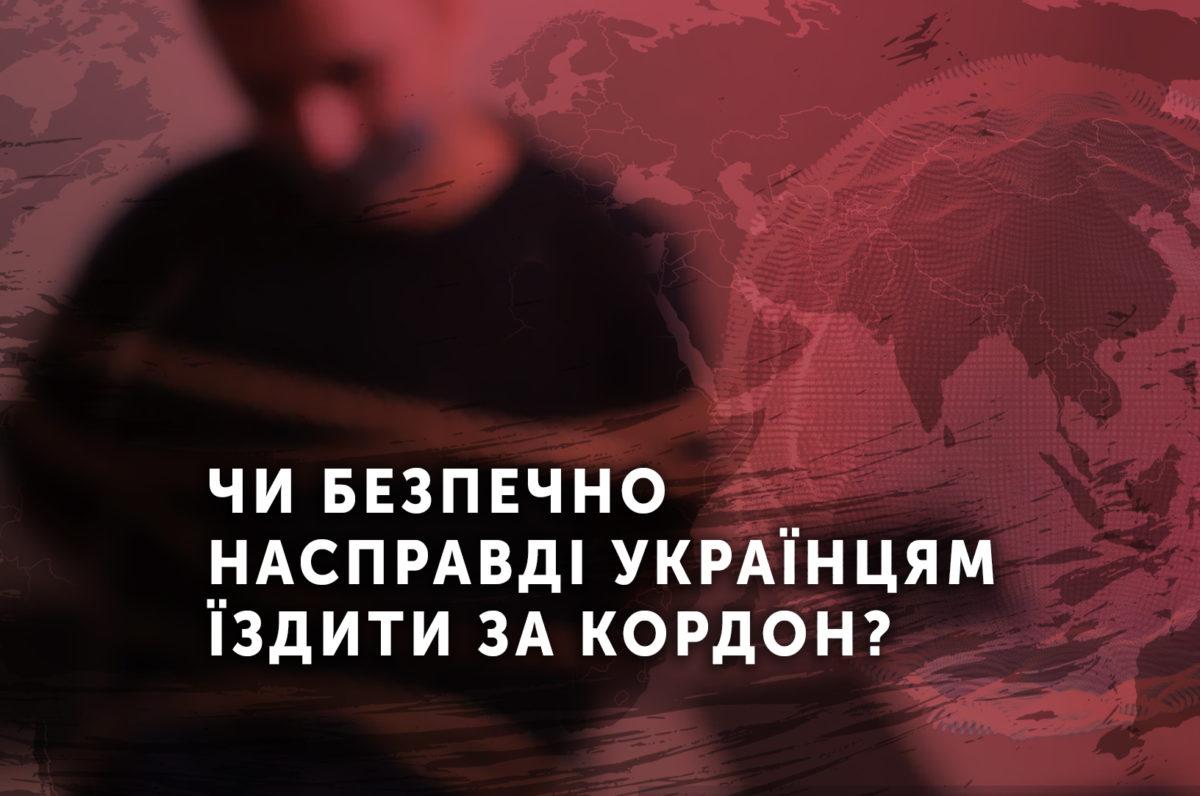 Чи безпечно насправді українцям їздити за кордон?
