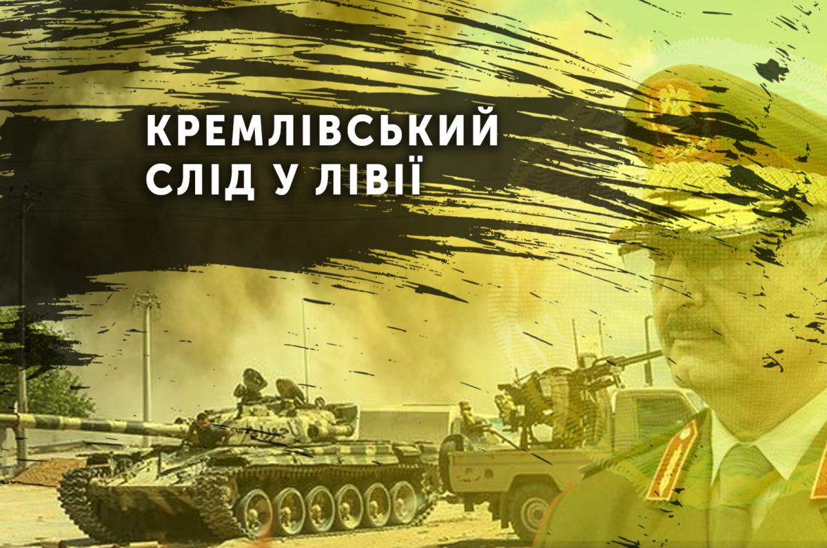 Кремлівський слід у Лівії