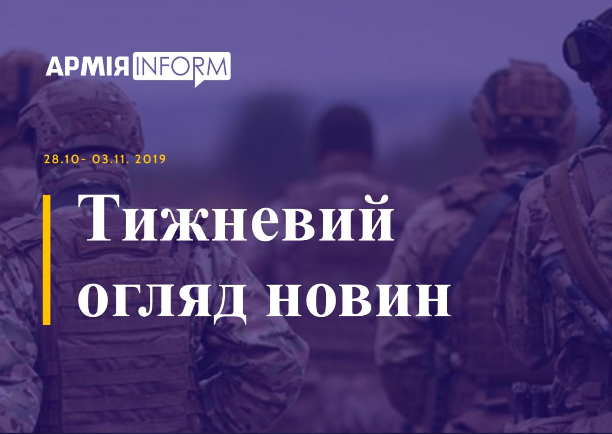 Тижневий огляд новин від АрміяINFORM: розведення військ, візит НАТО, розслідування вибухів на складах та спортивні перемоги ЗСУ