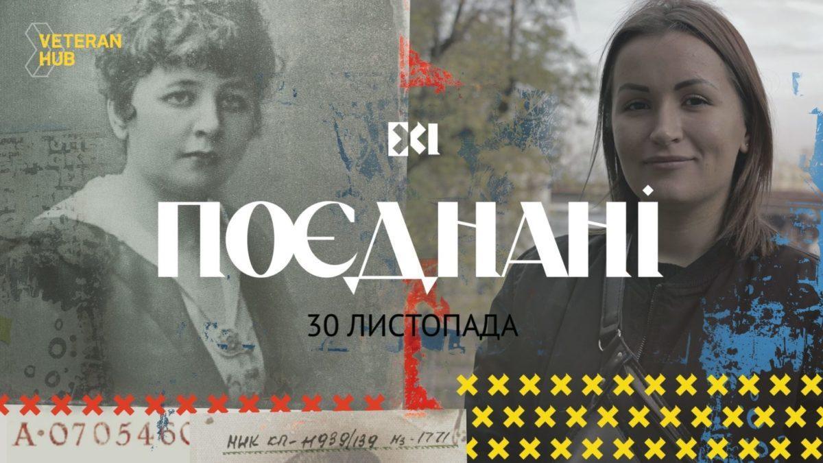 Захисників України поєднають у Veteran Hub