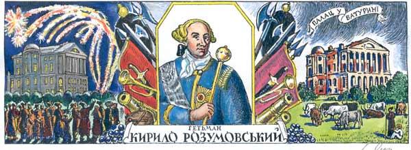 255 років тому було остаточно ліквідовано Гетьманство в Україні