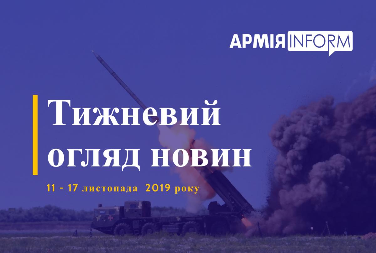 Підсумки армійського тижня: що змінилося в ЗСУ та як реагувати на випади російського агресора