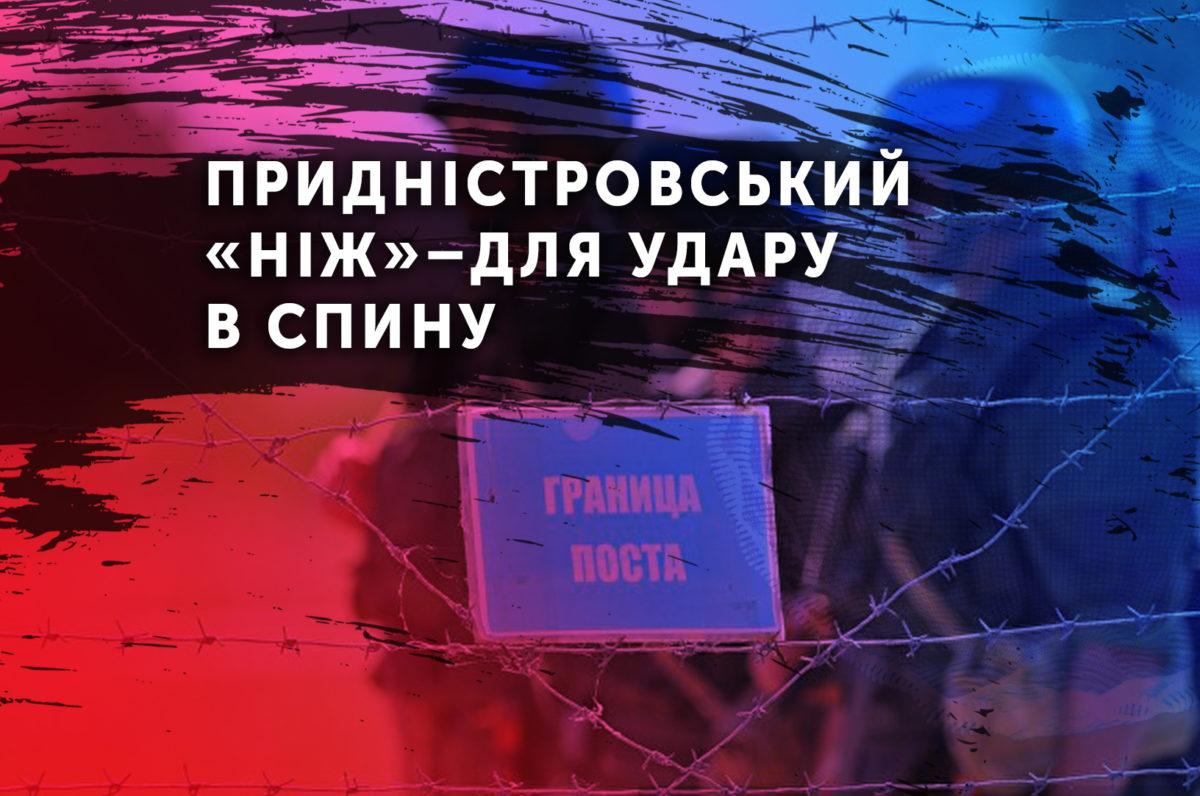 Придністровський «ніж» – для удару в спину