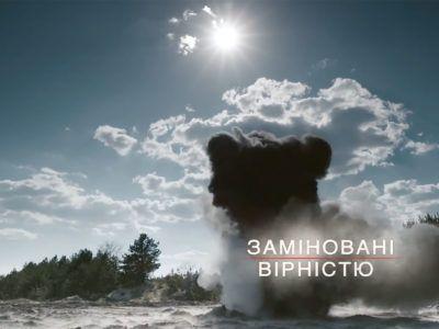 У Луцьку до Дня Збройних Сил України ветеранам та діючим військовим покажуть фільм «Заміновані вірністю»